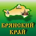 Брянский край